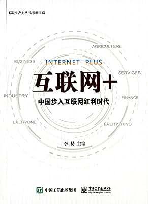 互联网+:中国步入互联网红利时代.pdf