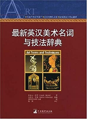 最新英汉美术名词与技法辞典.pdf