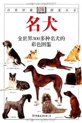 名犬:全世界300多种名犬的彩色图鉴.pdf