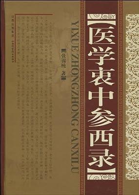 医学衷中参西录.pdf
