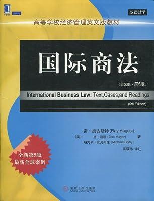 高等学校经济管理英文版教材•国际商法.pdf