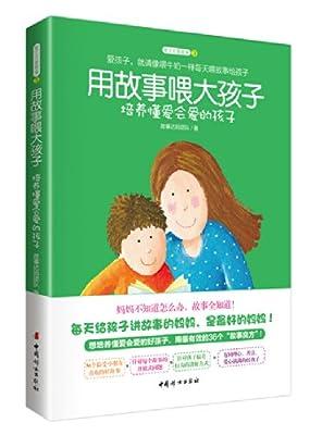 用故事喂大孩子:培养懂爱会爱的孩子.pdf