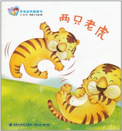 读经典图画书 两只老虎