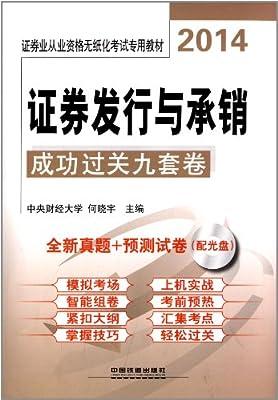 证券业从业资格无纸化考试专用教材:证券发行与承销成功过关九套卷.pdf