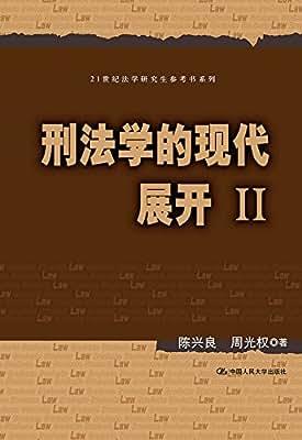 刑法学的现代展开/21世纪法学研究生参考书系列.pdf