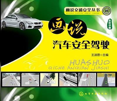 画说汽车安全驾驶.pdf