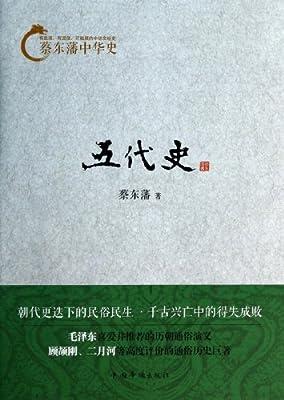 蔡东藩中华史:五代史.pdf
