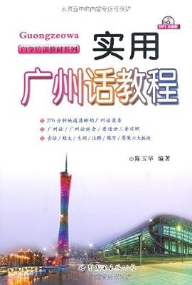 实用广州话教程.pdf