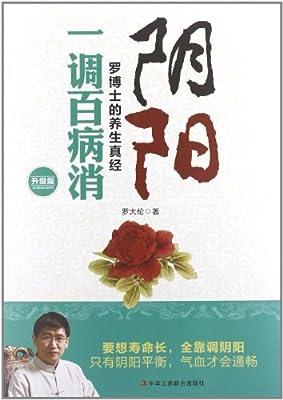 阴阳一调百病消.pdf