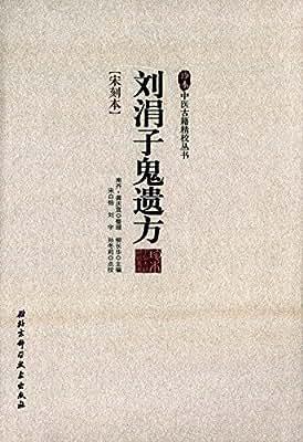 珍本中医古籍精校丛书——刘涓子鬼遗方.pdf