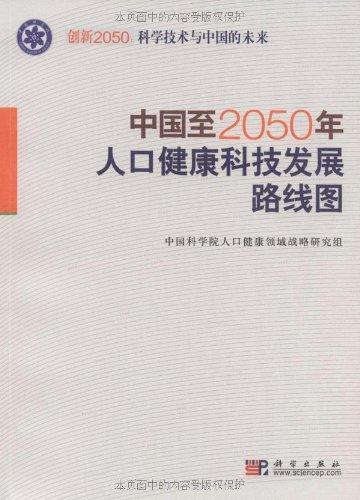 社会与人口学院_人口科学与发展