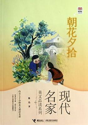 朝花夕拾/现代名家美文品读系列/优等生必读文库.pdf