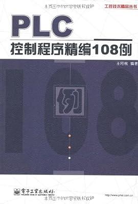 PLC控制程序精编108例.pdf