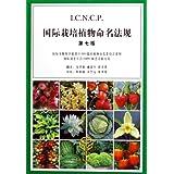 国际栽培植物命名法规(第7版)