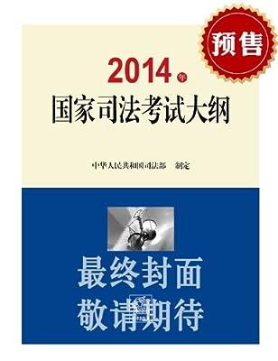 国家司法考试大纲.pdf