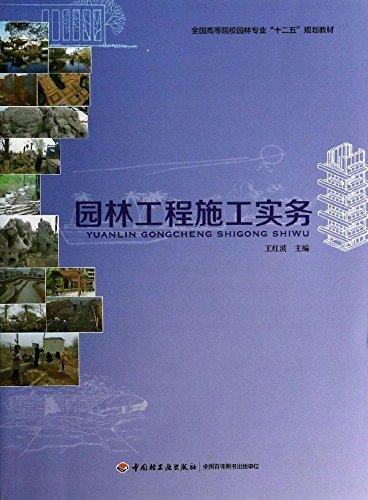 """全国高等院校园林专业""""十二五""""规划教材:园林工程施工实务"""