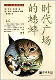 不老泉文库:时代广场的蟋蟀-图片