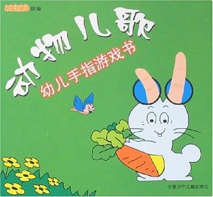 动物儿歌:幼儿手指游戏书