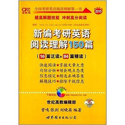 高教-2015新编考研英语阅读理解150篇.pdf