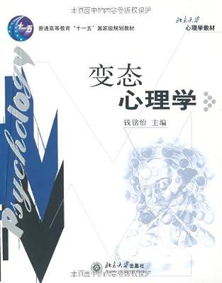 变态心理学.pdf