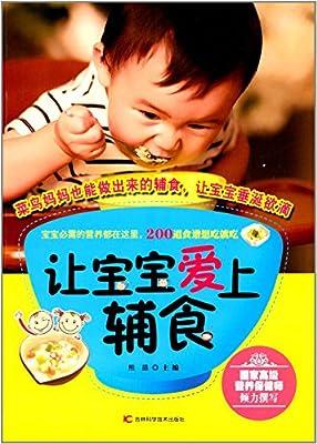 让宝宝爱上辅食.pdf