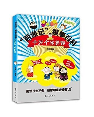 西游记糗事百科.pdf