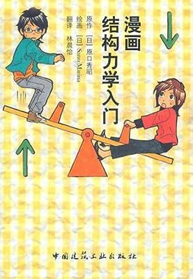 漫画结构力学入门.pdf