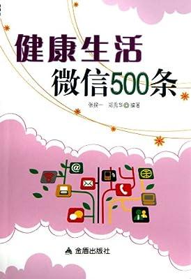 健康生活微信500条.pdf