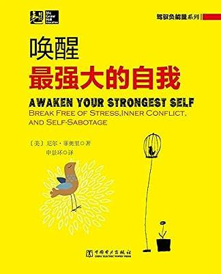 驾驭负能量系列:唤醒最强大的自我.pdf