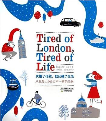 厌倦了伦敦,就厌倦了生活.pdf
