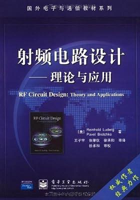 射频电路设计:理论与应用.pdf