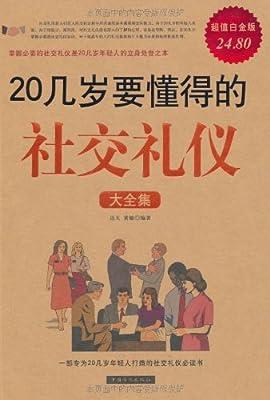 20几岁要懂得的社交礼仪大全集.pdf