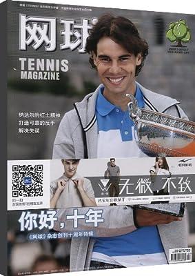 网球.pdf
