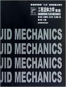 《工程流体力学(第2版)》图片