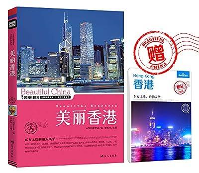 美丽中国系列:美丽香港.pdf