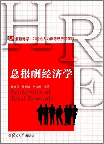 复旦博学·21世纪人力资源经济学系