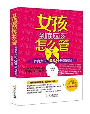 女孩到底应该怎么管:养育女孩的100个教育智慧.pdf