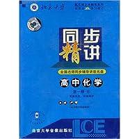 同步精讲:高中化学第1册6氧族元素环境保护