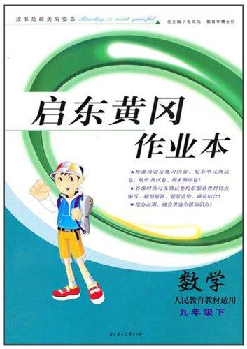 启东黄冈作业本 数学9年级 2011春下 人民教育教材适用