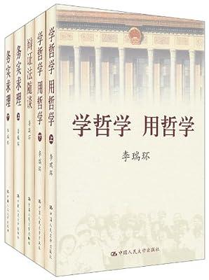 李瑞环著作集.pdf