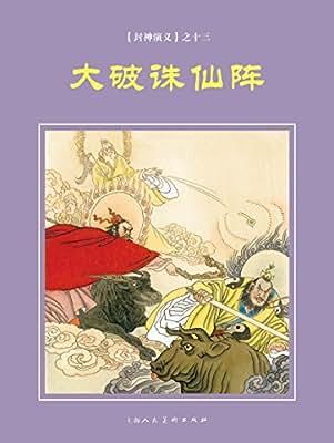 大破诛仙阵.pdf