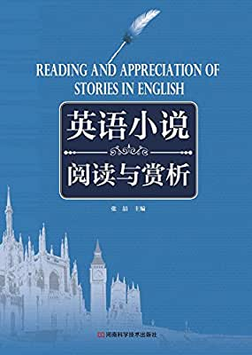 英语小说阅读与赏析.pdf