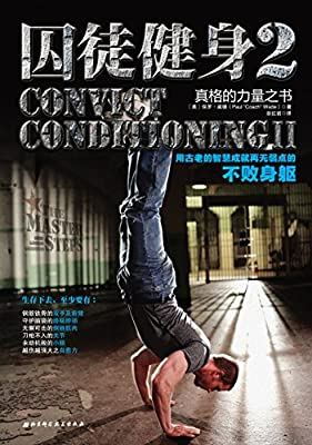 囚徒健身2:用古老的智慧成就再无弱点的不败身躯.pdf