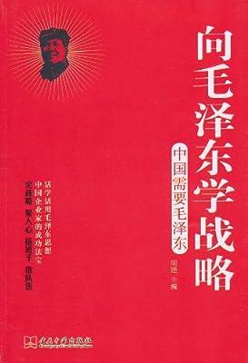 向毛泽东学战略.pdf
