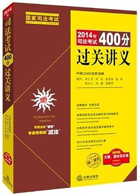 司法考试400分过关讲义.pdf