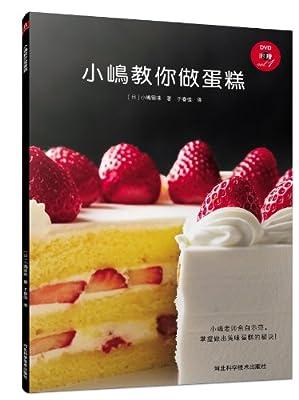 小嶋教你做蛋糕.pdf
