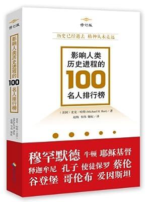 影响人类历史进程的100名人排行榜.pdf