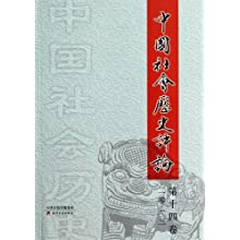 中国社会历史评论(第14卷2013)\/常建华:图书比