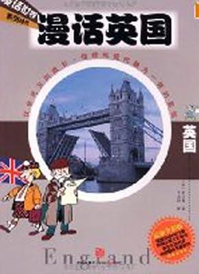 漫话世界系列丛书•漫话英国.pdf