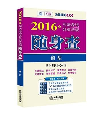年司法考试分类法规随身查:商法.pdf